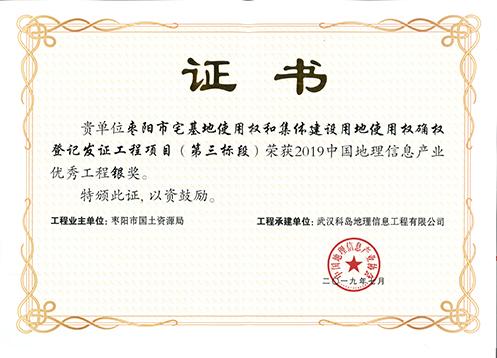 枣阳宅基地银奖-单位1.jpg
