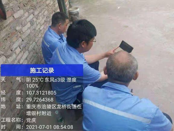 航测分公司-涪陵项目部外业人员收看直播.jpg