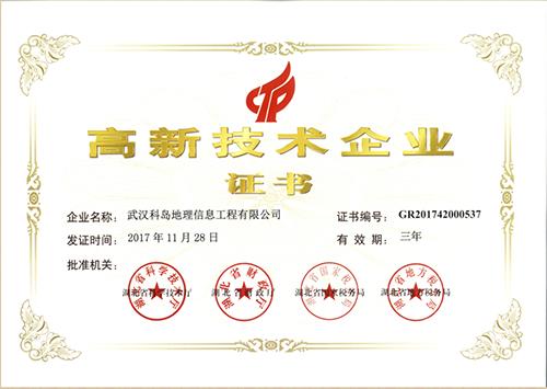 高新技术企业2.png